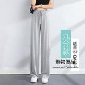 闊腿褲女夏季薄款垂感寬鬆直筒長褲灰色運動休閒冰絲女褲子【聚物優品】