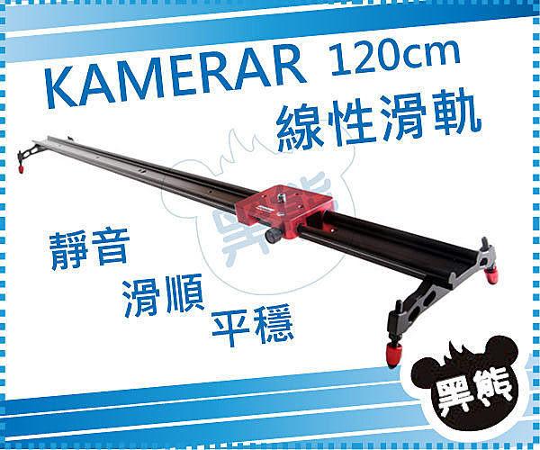 """黑熊館 Kamerar 120CM 超靜音軌道 線性手持滑軌 單眼 DSLR 攝影 錄影 線性軌道 47"""""""