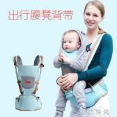 嬰兒背帶 腰凳 前抱式多功能腰凳 寶寶背帶抱凳四季通用 小艾時尚