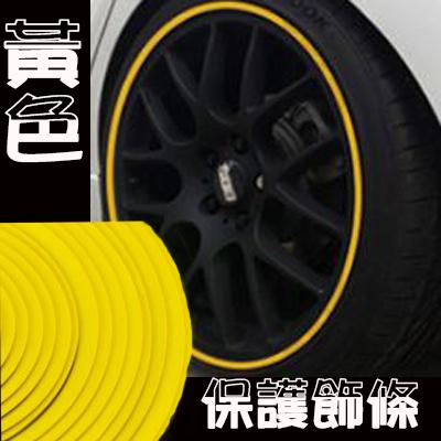 鋁圈保護條 輪框裝飾條 輪框保護膠條 汽機車通用 3M MAZDA FORD MINI BMW 沂軒精品 A0055