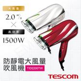 【日本TESCOM】防靜電大風量吹風機 TID2200TW-超下殺