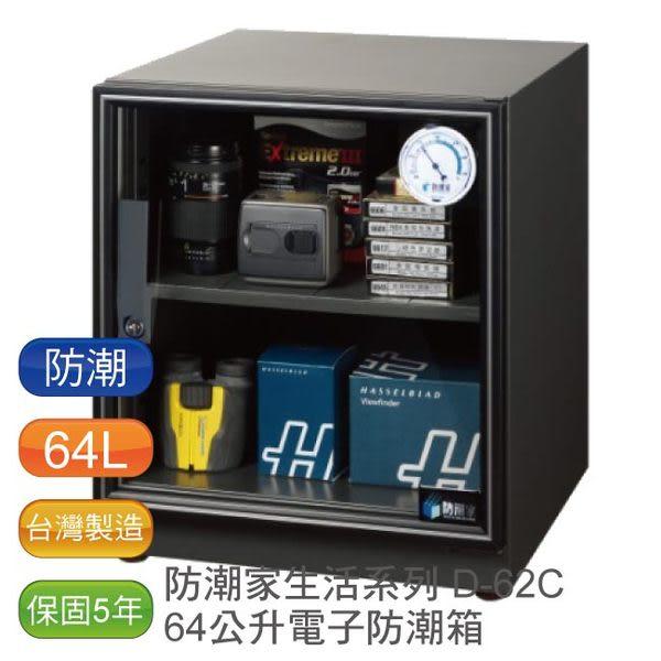 防潮家 生活系列 64 升電子防潮箱 D-62C