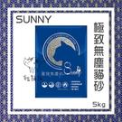 SUNNY〔極致無塵貓砂,5kg〕(4包優惠免運組)