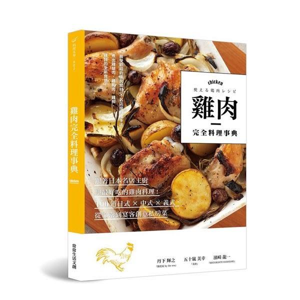 雞肉完全料理事典:跟著日本名店主廚學最好吃的雞肉料理!