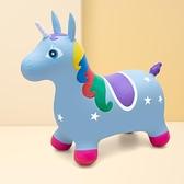 兒童搖馬 兒童跳跳馬坐騎加大加厚膠皮室內小馬充氣3歲寶寶可愛獨角獸玩具 探索