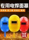 手持式焊工面罩防強光防烤臉焊工焊帽輕便耐摔電焊面罩【全館免運】