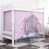 學生寢室蚊帳床簾一體式全封閉男生上鋪女宿舍下鋪蚊帳不含支架 交換禮物