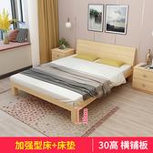 實木床 現代簡約1.8米主臥雙人床1.5米經濟型出租房屋用簡易單人床  降價兩天