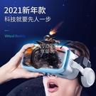 快速出貨2021年新年款VR眼鏡虛擬現實手機3D眼鏡智慧游戲頭盔式VR一體 YYP