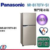 【信源】167公升 Panasonic國際牌雙門變頻電冰箱 NR-B170TV-S1 / NRB170TVS1