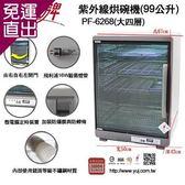 友情牌 友情99公升紫外線烘碗機PF-6268( 大四層、微電腦 )【免運直出】