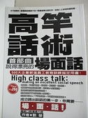 【書寶二手書T8/溝通_BN2】高竿話術首部曲:說得漂亮的場面話_劉瑩