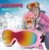 滑雪鏡-專業戶外成人兒童滑雪鏡護目鏡防霧防風男女登山滑雪眼鏡裝備 花間公主