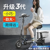 電動滑板 果爾迷你折疊小型電動車成人電瓶車鋰電池電動滑板車代步車電單車 DF城市科技