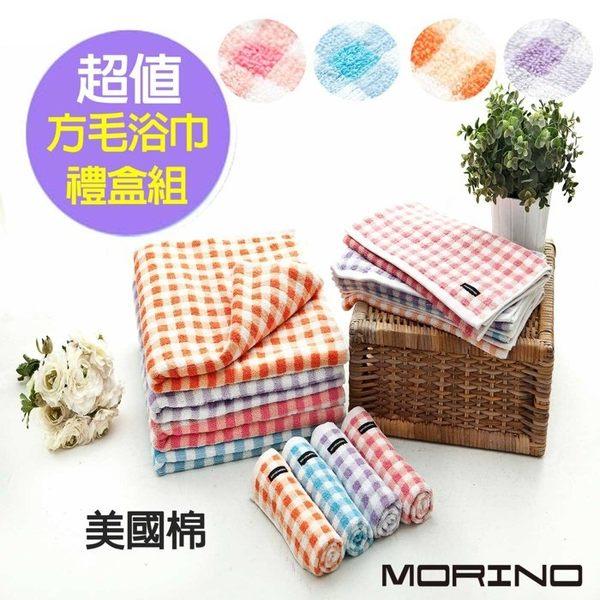【MORINO】美國棉方格漸層方、毛、浴巾三件禮盒組