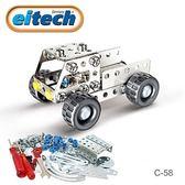 德國 eitech 益智鋼鐵玩具 迷你卡車 C58