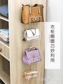 衣櫃放多層掛架門後包包家用放書包的架子收納神器皮包掛壁式掛籃 艾莎嚴選YYJ