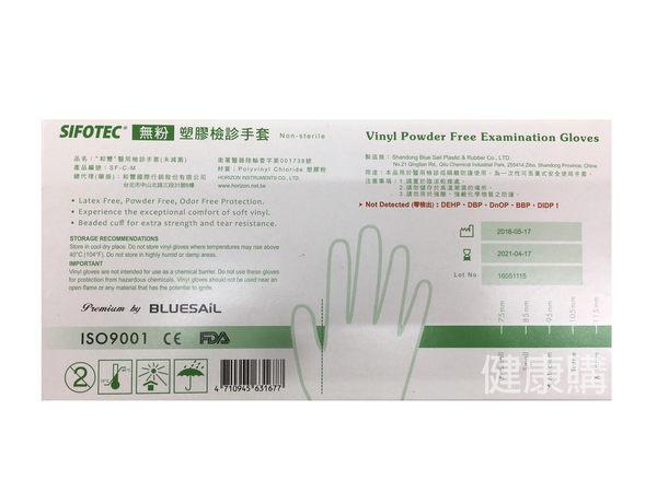 """【健康購】""""和豐""""醫用檢診手套 無粉塑膠檢診手套 (未滅菌)"""