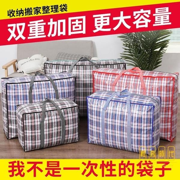 3個裝 特大搬家袋收納袋子裝被子行李袋超大容量麻袋編織袋【輕奢時代】