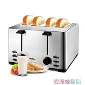 麵包機烤麵包機4片全自動多士爐TenflyTHT-3012B家用不銹鋼吐司機商用LX愛麗絲精品