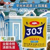 【漆寶】龍泰303水性平光「46土耳其藍」(1公升裝)