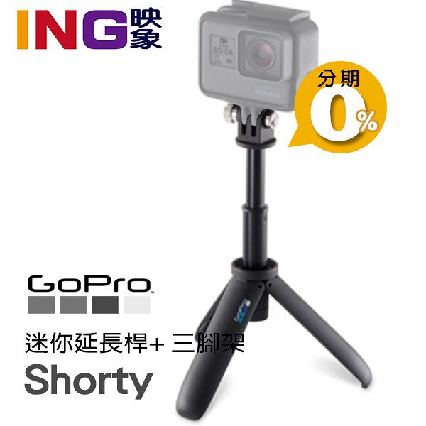 【24期0利率】GoPro Shorty 迷你延長桿+三腳架 AFTTM-001 自拍桿 自拍棒 自拍架
