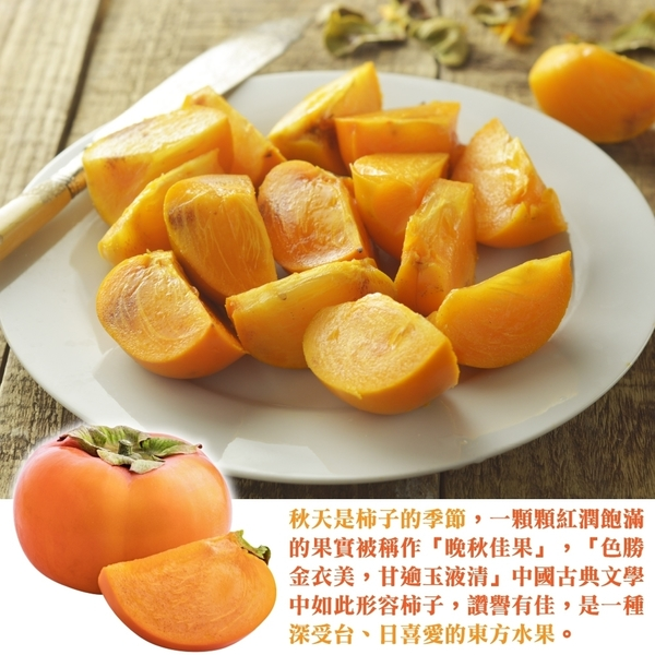 【果農直配-全省免運】摩天嶺高山8A甜柿X12顆(每顆240g-260g±10%)