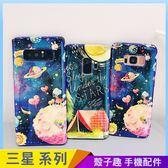 卡通星空 三星 Note9 Note8 手機殼 藍光殼 可愛星球 森林小屋 保護殼保護套 防摔軟殼