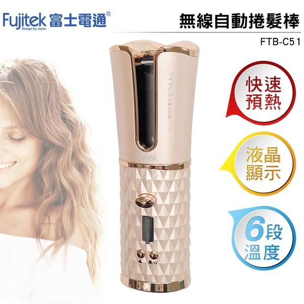 Fujitek 富士電通 無線自動捲髮棒 FTB-C51 玫瑰金