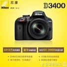 高清照相機尼康D3400單反相機入門級高清數碼18-55/105/140VR防抖旅遊攝影LX爾碩數位