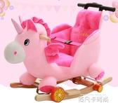 兒童木馬搖馬兩用實木搖搖馬嬰兒益智玩具寶寶搖椅音樂1-3歲禮物QM 依凡卡時尚