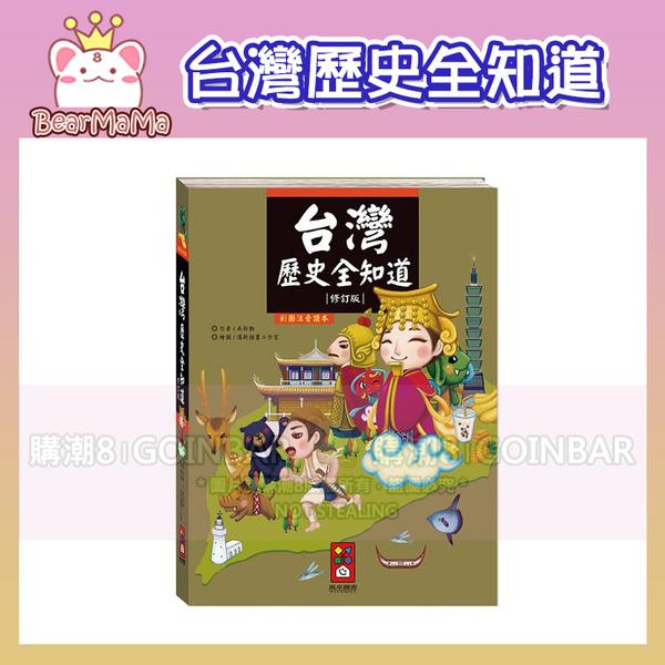 台灣歷史全知道 新版 風車出版 (購潮8)