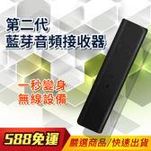 [輸碼Yahoo88抵88元]現貨 第二代 藍牙音頻接收器 藍牙適配器 藍芽 接收器 音樂接收器 藍牙轉換器 AUX