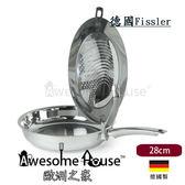 德國 Fissler 酥脆鍋 不鏽鋼 平煎鍋 蜂巢底 28cm 含擋油蓋 ( 兩件組 ) Crispy Pfannen系列