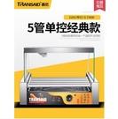 烤腸機商用小型台灣熱狗機全自動烤香腸機家用台式烤火腿腸機恒溫 小山好物