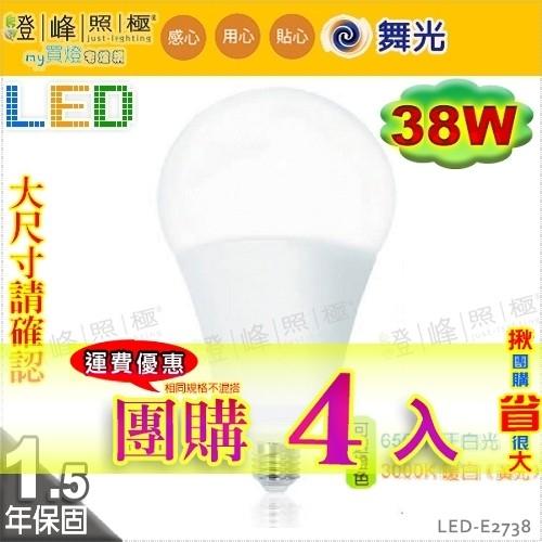 【舞光LED】LED-E27 38W。LED燈泡 大瓦數替代螺旋75W 團購 #LED-E2738【燈峰照極my買燈】