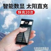 80000M太陽能充電寶電充兩用超薄小巧便攜戶外大容量移動電源毫安手機 名購新品