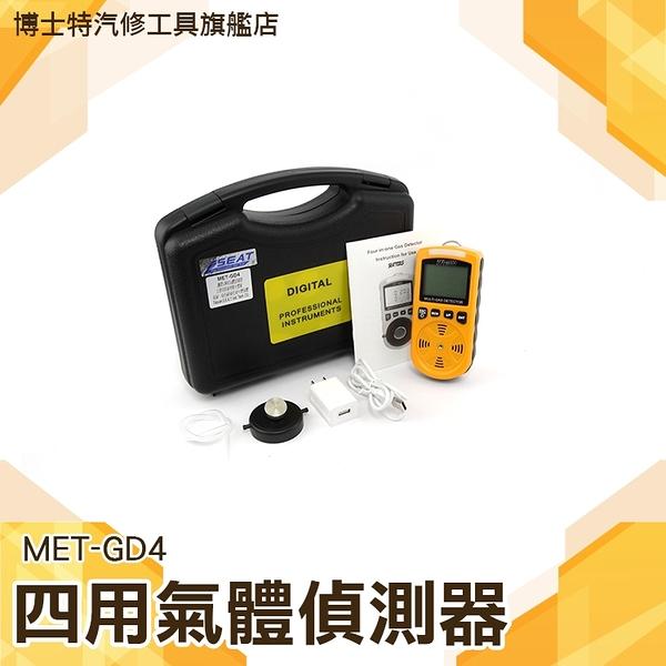 2018年新款 四用氣體偵測器  / 氧氣 & 一氧化碳 & 硫化氫 & 可燃氣體同時偵測 MET-GD4