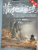 【書寶二手書T1/一般小說_MFP】藏地密碼第二季 6 神廟核心_何馬