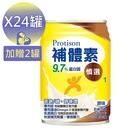 補體素 慎選 9.7%蛋白質 濃縮營養配...