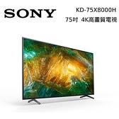 【結帳現折+分期0利率】SONY 索尼 KD-75X8000H 75吋 4K HDR 液晶電視 75X8000H 台灣公司貨