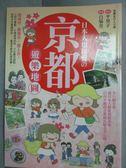 【書寶二手書T1/旅遊_HML】日本人也超愛的京都遊樂地圖:不只觀光客,連日本人都愛到最深處!