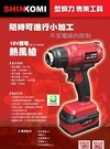 [ 家事達 ]型鋼力 18v 鋰電熱風槍 特價