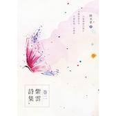 紫雲詩集(卷二)