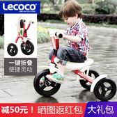 商品任何問題請留言Lecoco樂卡折疊兒童三輪車腳踏車寶寶小孩自行車腳蹬車2-6歲3大號