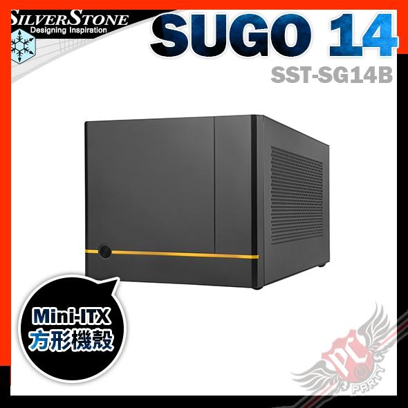 [ PC PARTY ] 銀欣 SILVERSTONE SUGO14 SST-SG14B Mini-ITX機殼 小機殼