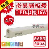含稅 奇異GE T5 LED 16W 4尺層板燈 LED層板燈 T5支架燈 一體成型奇異層板燈【奇亮科技】