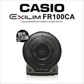 Casio EX-FR100 CA FR-100CA 公司貨 16mm廣角 Wifi 自拍神器 美肌★贈32+24期免運★ 薪創數位
