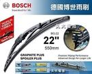【久大電池】德國 BOSCH 雨刷 22吋 550mm 原廠指定雨刷 新亞熱帶專用 GRAPHITE PLUS 雨刷