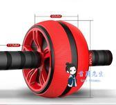 健腹輪 腹肌輪男士健身器材家用推腹健輪練腹肌滾輪鍛煉捲腹女健腹輪 3色